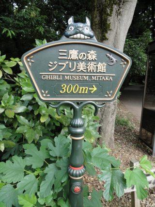 東京観光三日間③