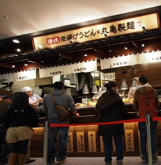 一時帰国 丸亀製麺